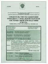 Свидетельство Министерства транспорта РФ об одобрении тренажера ГМССБ TGS4100